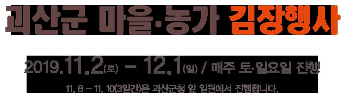 타이틀 : 괴산군 마을·농가 김장행사