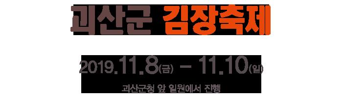 타이틀: 괴산군 김장축제