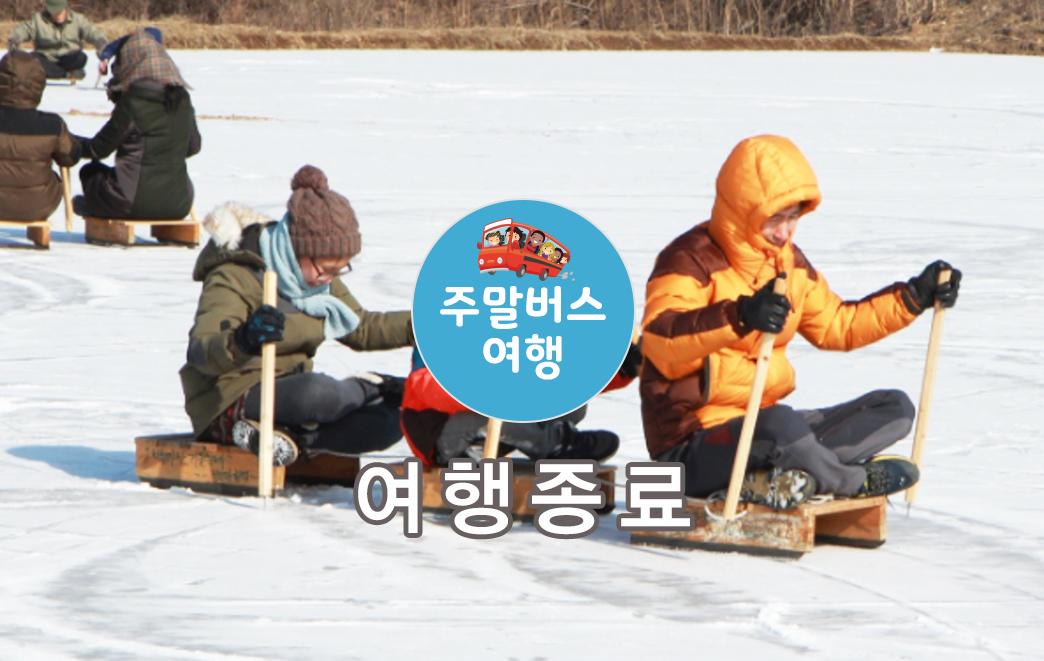 [청주-괴산] 9번째여행_백마권역 겨울 놀이축제