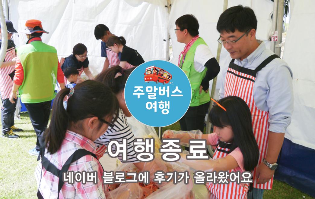 [청주-괴산] 1번째여행_괴산고추축제