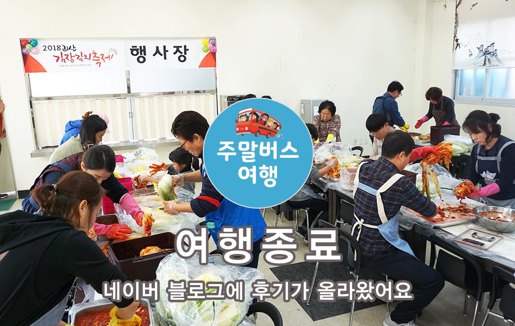 [청주-괴산] 12번째여행_가족김장문화체험