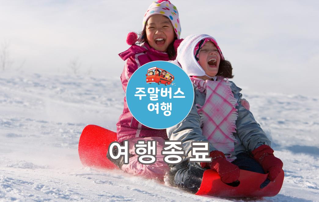 [청주-괴산] 14번째여행_백마겨울놀이축제