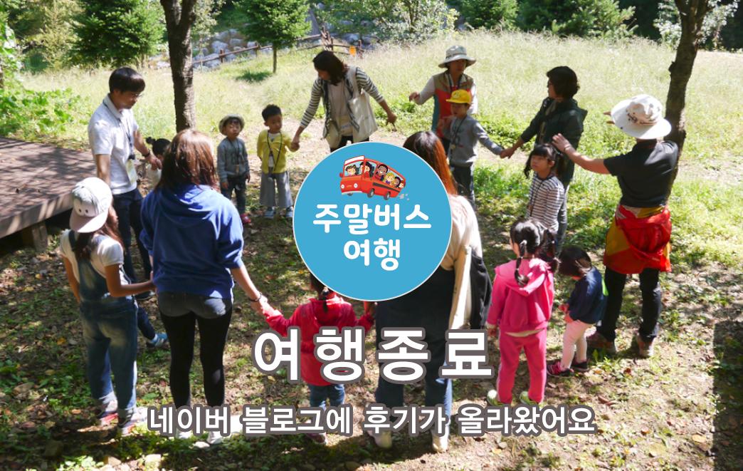 [청주-증평] 3번째여행_증평 인삼골 축제