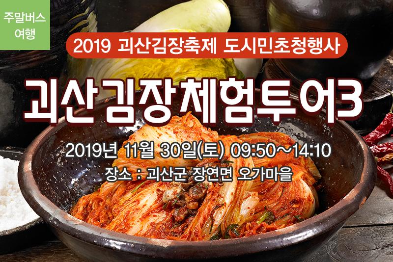 [청주-괴산] 도시민초청행사_괴산김장체험투어3