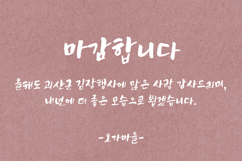 괴산 장연면 오가마을 김장