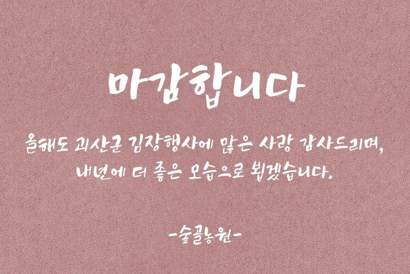 괴산 문광면 숲골농원 김장