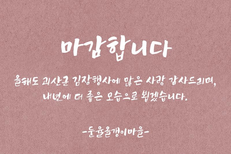 괴산 칠성면 둔율올갱이마을 김장