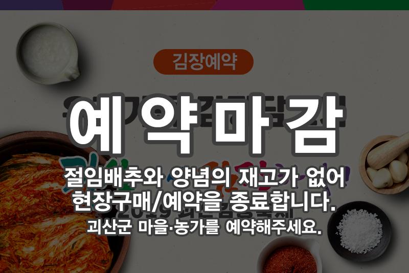 우리가족 김장담그기 예약