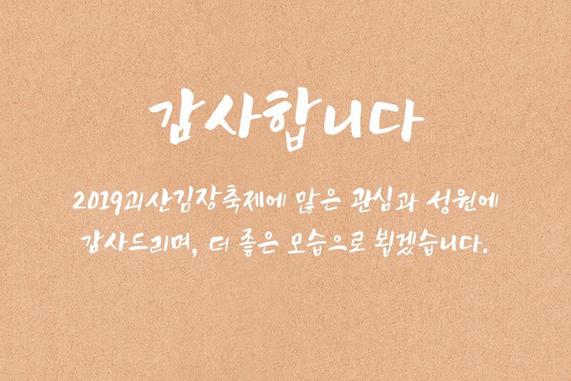 [종료] 2019괴산김장축제-우리가족김장담그기