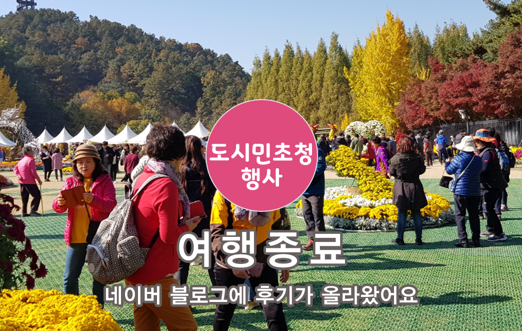 [청주-청주] 20번째여행_휴일엔에서 즐기는 농촌체험여행