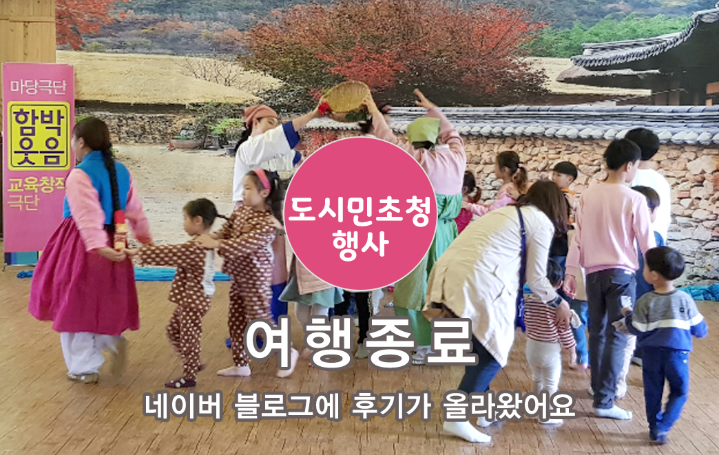 [청주-청주] 19번째여행_휴일엔에서 즐기는 농촌체험여행