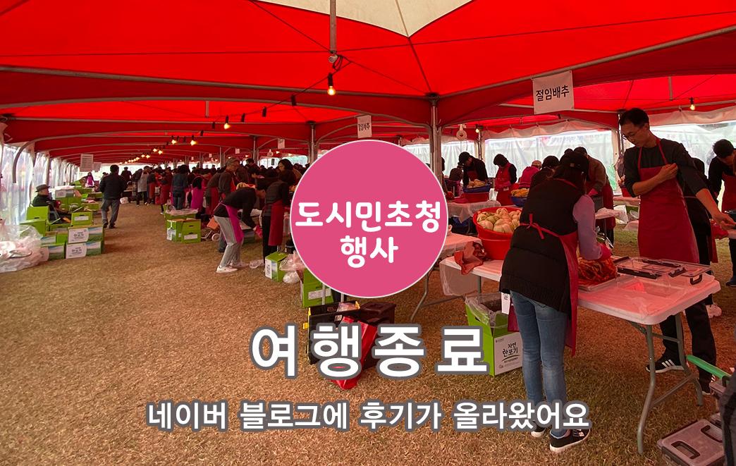 [청주-괴산] 도시민초청행사_괴산김장체험투어1