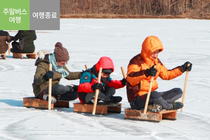 [청주-괴산] 괴산 백마겨울놀이축제여행