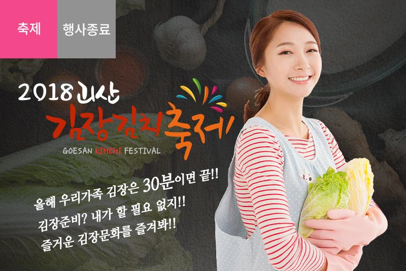 [괴산] 2018 괴산김장김치축제