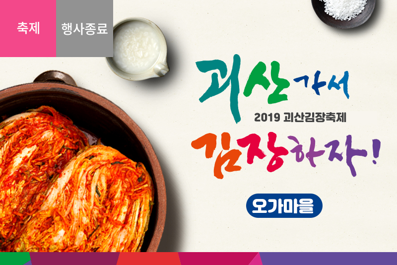 [괴산] 장연면 오가마을 김장