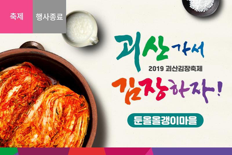 [괴산] 칠성면 둔율올갱이마을 김장