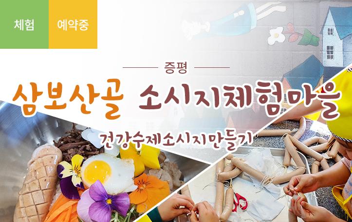 증평 삼보산골 소시지마을_가족_단체체험