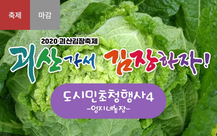 [2020 괴산김장축제] 도시민초청행사4 (마감)