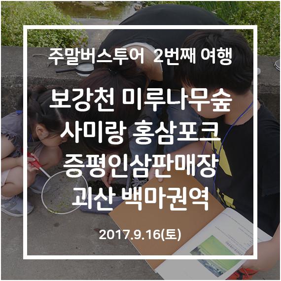 [청주-증평-괴산] 2번째여행_호기심 가득 자연관찰
