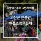 [청주-증평] 4번째여행_가족과 함께하는 가을소풍