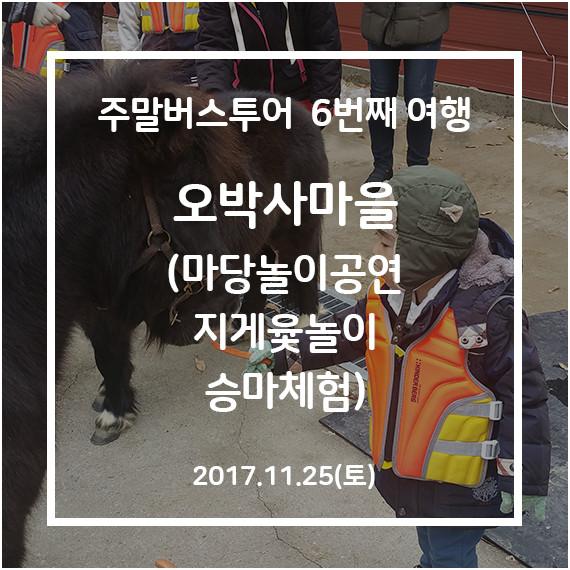 [청주-청주] 6번째여행_청주오박사마을
