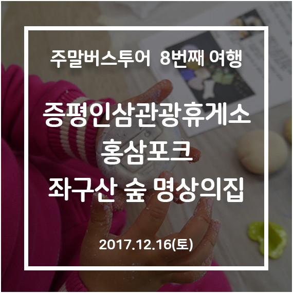 [청주-증평] 8번째여행_증평인삼과 가족이 함께하는 홍삼면역캠프