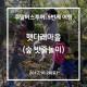 [청주-옥천] 햇다래 숲속놀이체험 여행
