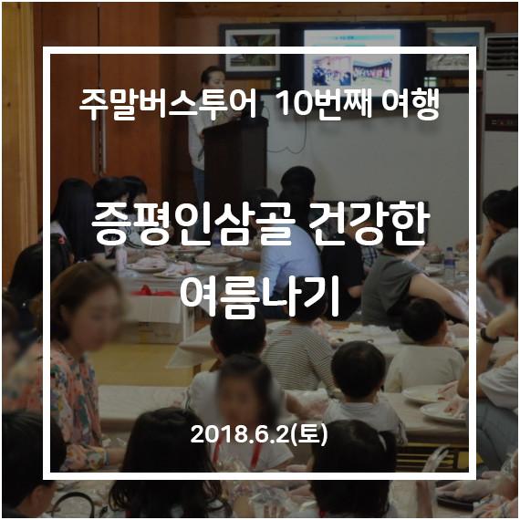 [청주-증평] 10번째여행_증평인삼골 건강한 여름나기