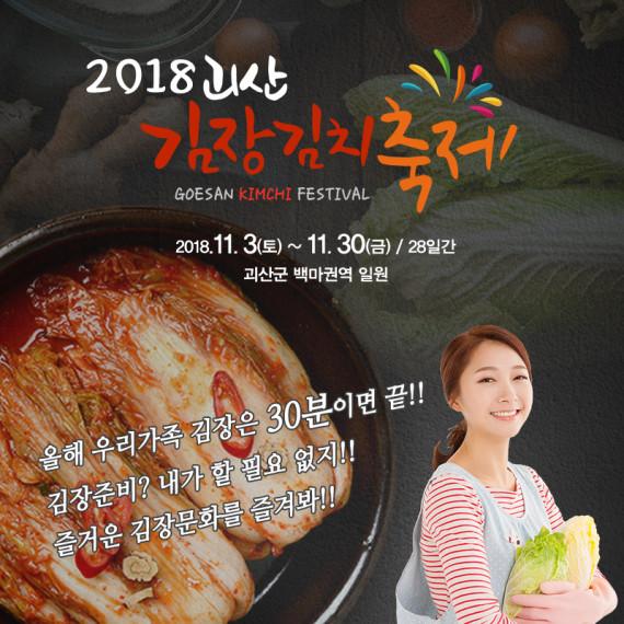 [종료]2018 괴산김장김치축제