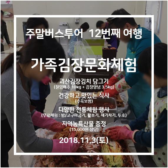 [청주-괴산] 괴산 김장축제여행