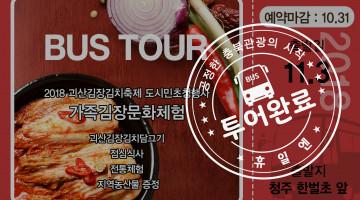 [예약마감] 주말버스투어 12번째여행_가족김장문화체험