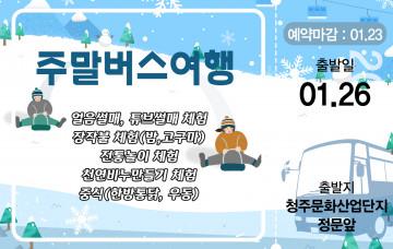 15번째주말버스여행_백마겨울놀이축제