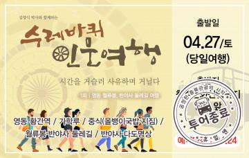 [종료]김양식박사와 함께하는 수레바퀴 인문여행(04.27)