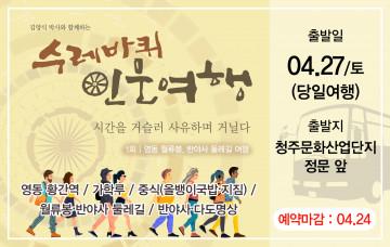 [모집중] 김양식박사와 함께하는 수레바퀴 인문여행(04.27)