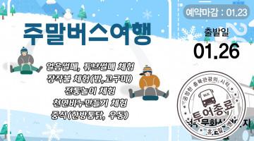 [종료]14번째주말버스여행_백마겨울놀이축제