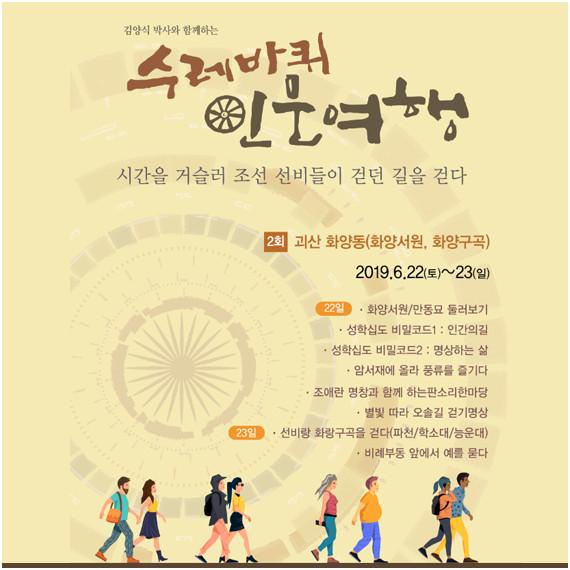 [청주-괴산] 화양동(화양서원, 화양구곡) 여행