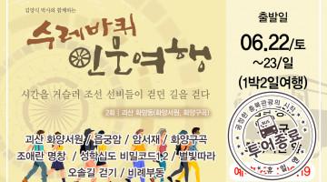 [종료]김양식박사와 함께하는 수레바퀴 인문여행(06.22)
