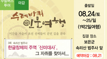 [마감] 김양식박사와 함께하는 수레바퀴 인문여행(08.24) 3회 보은 속리산 법주사