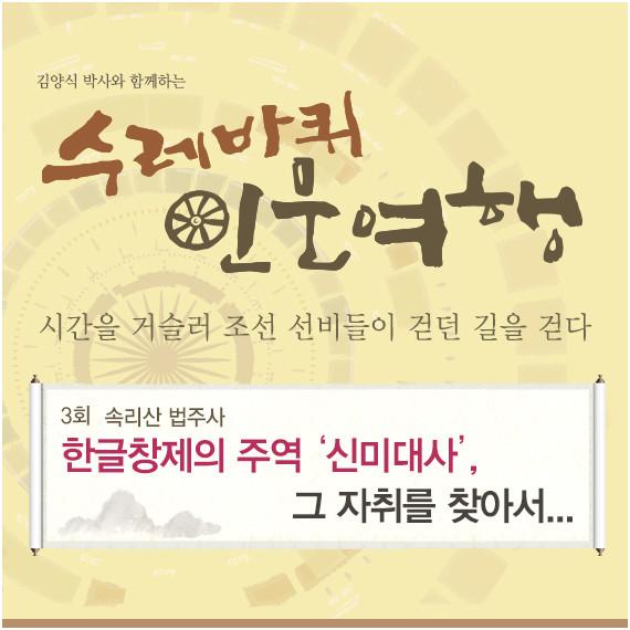 [청주-보은] 속리산 법주사 한글창제의 주역 '신미대사' 그 자취를 찾아서...