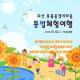 [청주-괴산] 둠벙 생태체험 여행