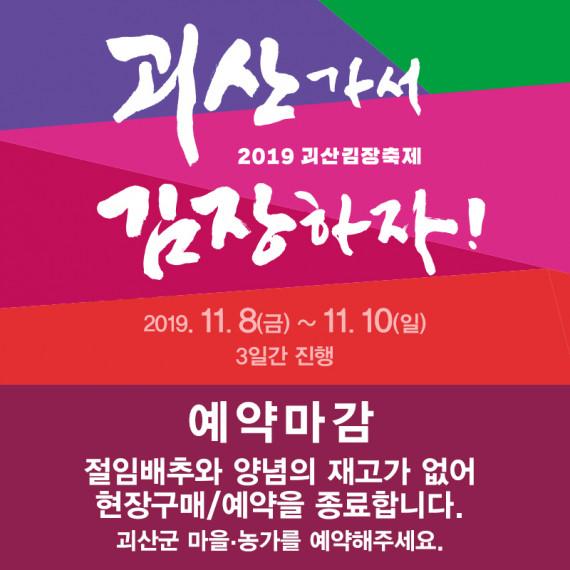 [괴산] 2019괴산김장축제-우리가족김장담그기