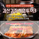 [청주-괴산] 2019 괴산김장축제 - 도시민초청행사