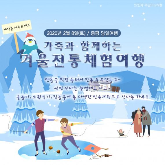 [청주-증평] 22번째여행_가족과 함께하는 겨울전통체험여행