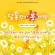 [청주-증평] 달콤한가 봄 여행