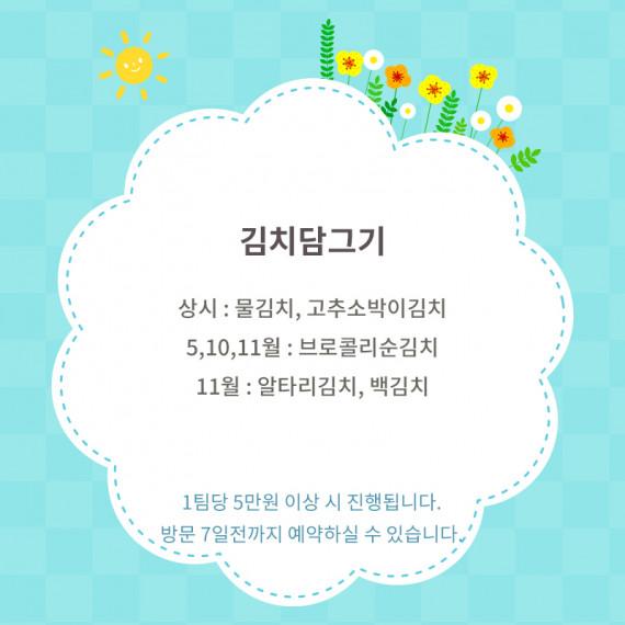 괴산 숲골농원_김치체험