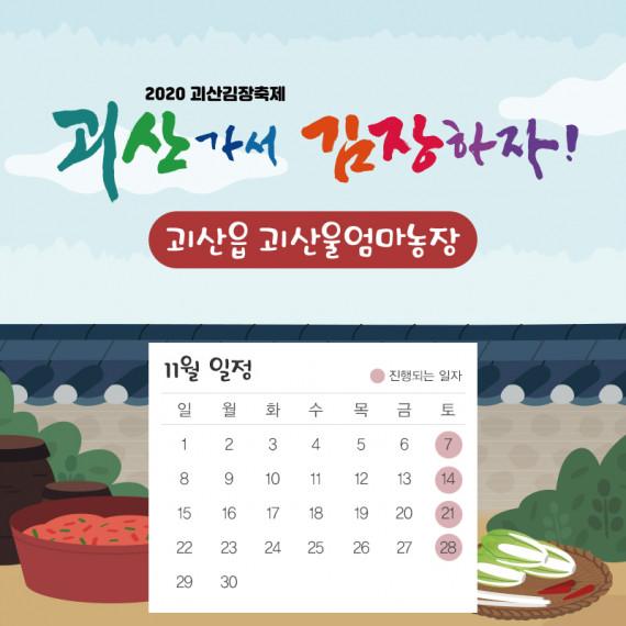 [2020 괴산김장축제] 괴산울엄마농장
