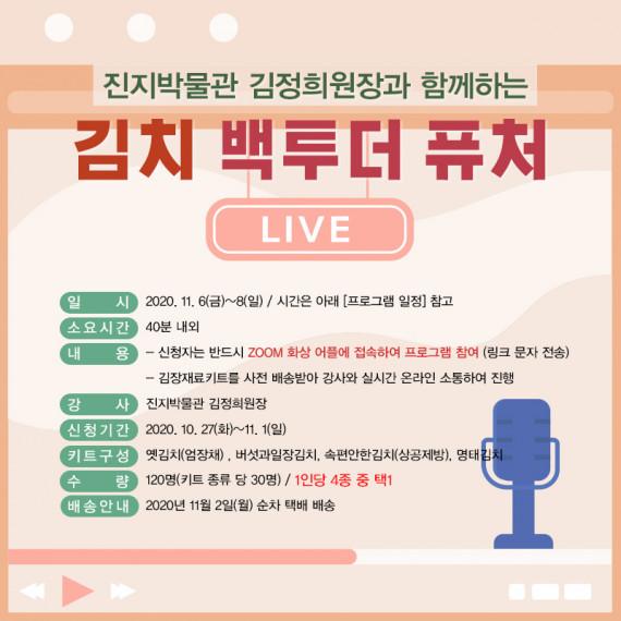 [2020 괴산김장축제] 김치 백투더 퓨처(종료)