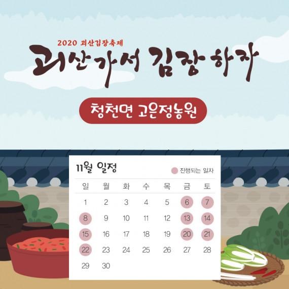 [2020 괴산김장축제] 고은정농원