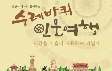 김양식박사와 함께하는 수레바퀴 인문여행(~10.26)