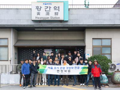 [현장학습] 서울호서전문학교 관광 현장견학 / 영동군 황간면
